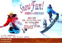 snowfun冬季冰雪系列活动